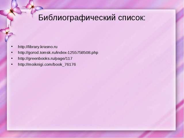 Библиографический список: http://library.krasno.ru http://gorod.tomsk.ru/inde...