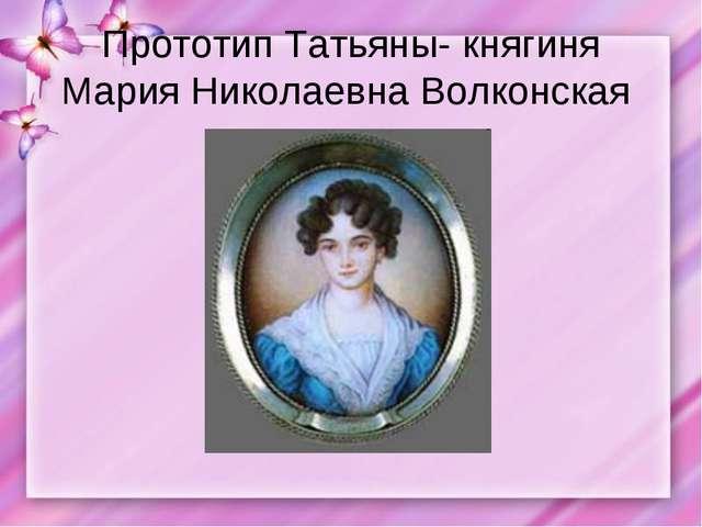 Прототип Татьяны- княгиня Мария Николаевна Волконская