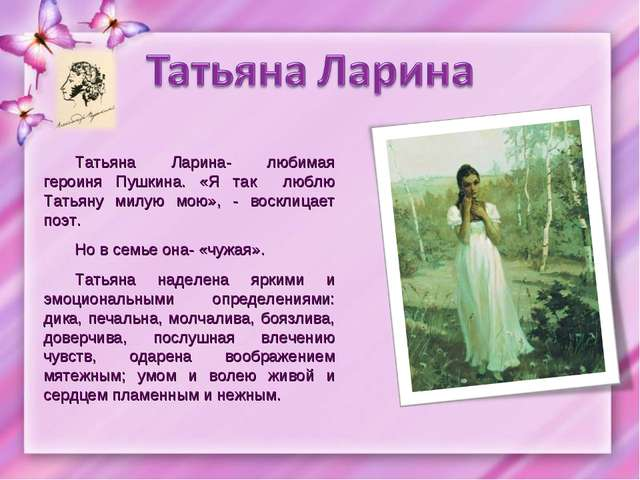 Татьяна Ларина- любимая героиня Пушкина. «Я так люблю Татьяну милую мою», - в...