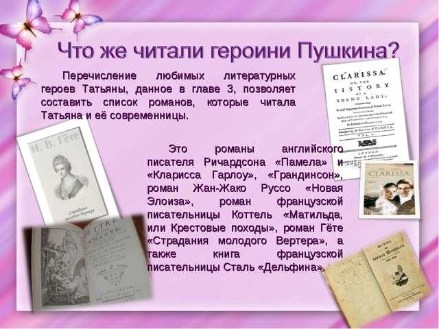 Перечисление любимых литературных героев Татьяны, данное в главе 3, позволяет...