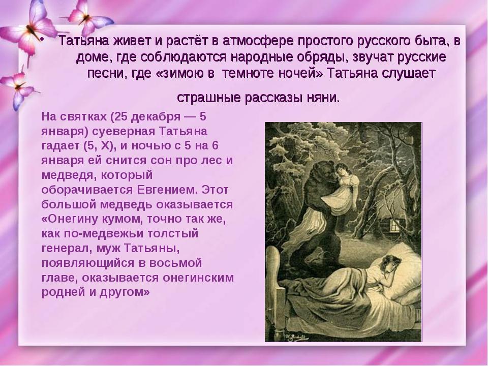 Татьяна живет и растёт в атмосфере простого русского быта, в доме, где соблюд...