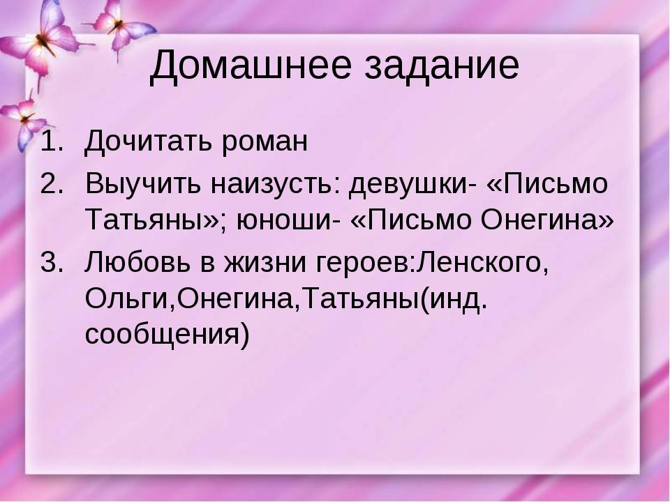 Домашнее задание Дочитать роман Выучить наизусть: девушки- «Письмо Татьяны»;...
