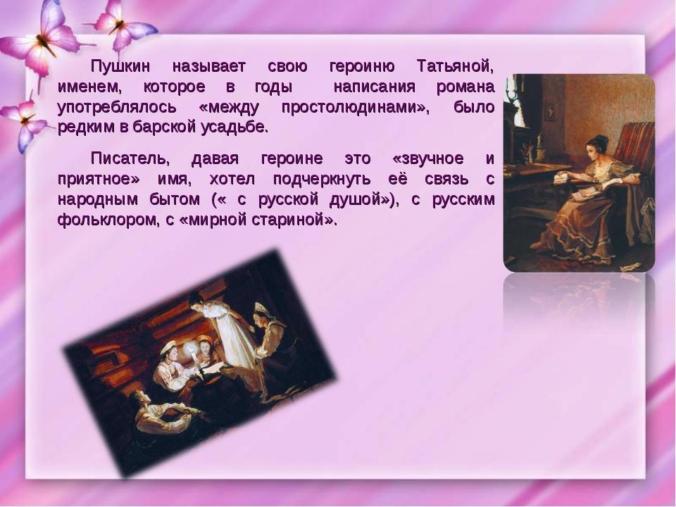 Пушкин называет свою героиню Татьяной, именем, которое в годы написания роман...