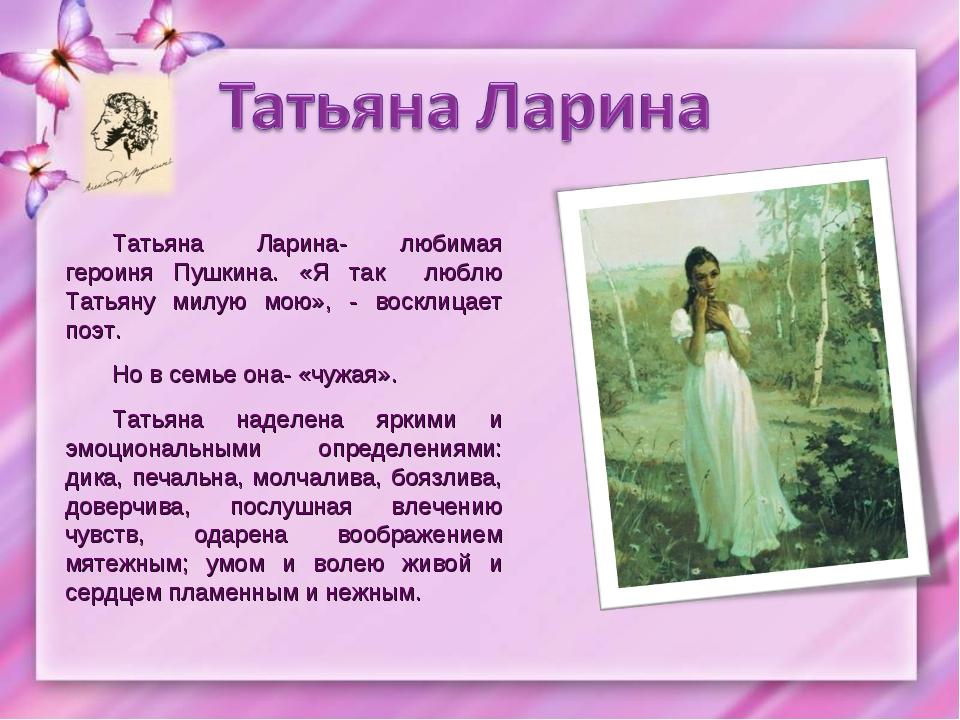 Почему пушкин называет татьяну русскою душою