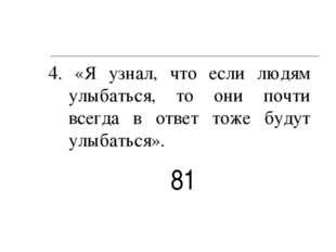 4. «Я узнал, что если людям улыбаться, то они почти всегда в ответ тоже будут
