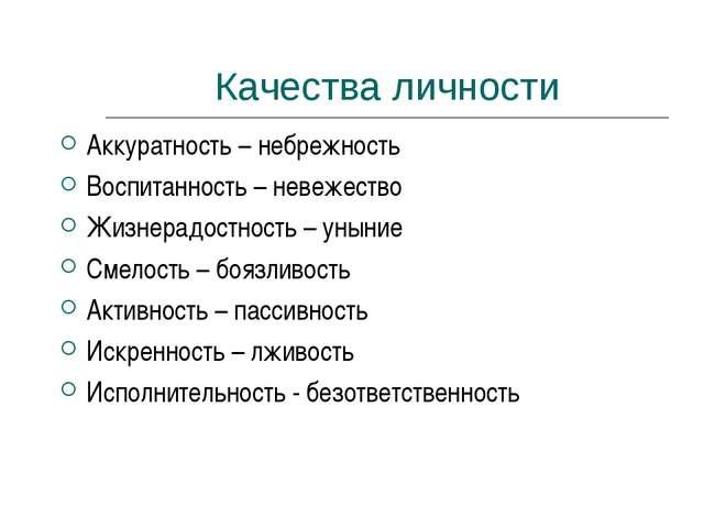 Качества личности Аккуратность – небрежность Воспитанность – невежество Жизне...