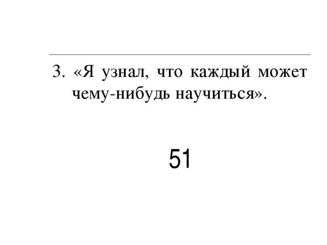 3. «Я узнал, что каждый может чему-нибудь научиться». 51