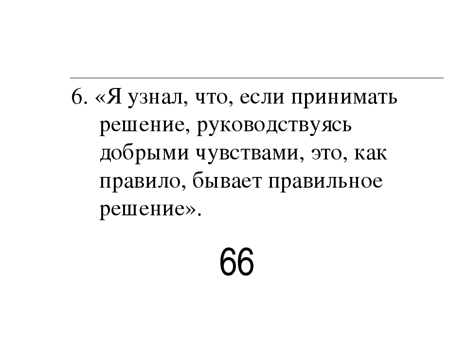 6. «Я узнал, что, если принимать решение, руководствуясь добрыми чувствами, э...
