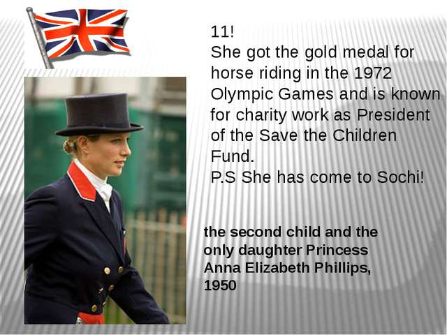 the second child and the only daughter Princess Annа Elizabeth Phillips, 1950...