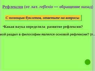 Рефлексия (от лат. reflexio — обращение назад) С помощью буклетов, ответьте н