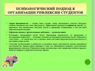 ПСИХОЛОГИЧЕСКИЙ ПОДХОД К ОРГАНИЗАЦИИ РЕФЛЕКСИИ СТУДЕНТОВ Задача преподавателя