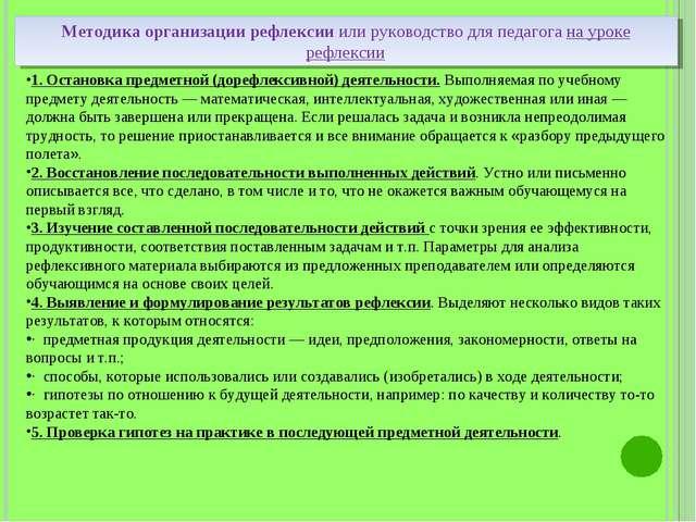 Методика организации рефлексии или руководство для педагога на уроке рефлекси...