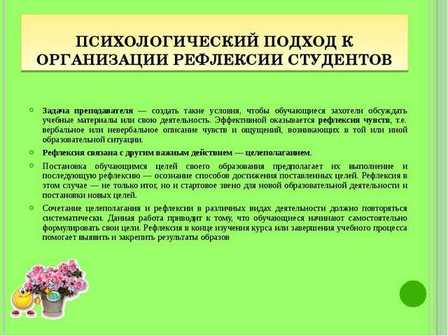 ПСИХОЛОГИЧЕСКИЙ ПОДХОД К ОРГАНИЗАЦИИ РЕФЛЕКСИИ СТУДЕНТОВ Задача преподавателя...