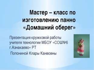 Презентация кружковой работы учителя технологии МБОУ «СОШ№6 г.Азнакаево» РТ П