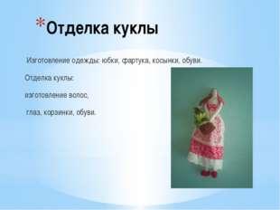 Отделка куклы Изготовление одежды: юбки, фартука, косынки, обуви. Отделка кук