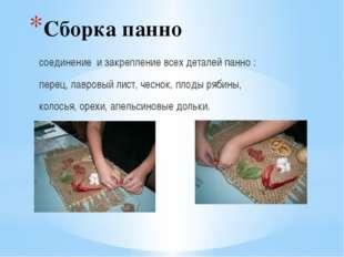 Сборка панно соединение и закрепление всех деталей панно : перец, лавровый ли