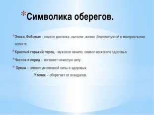 Символика оберегов. Злаки, бобовые - символ достатка ,сытости ,жизни ,благопо