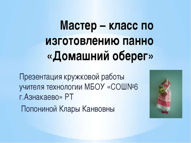 Презентация кружковой работы учителя технологии МБОУ «СОШ№6 г.Азнакаево» РТ П...