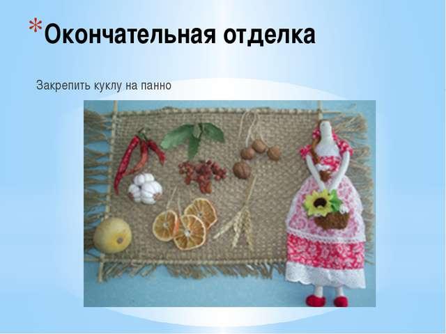 Окончательная отделка Закрепить куклу на панно