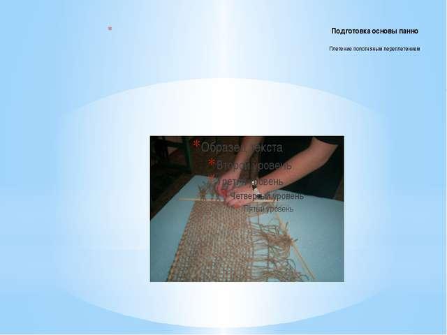 Подготовка основы панно Плетение полотняным переплетением