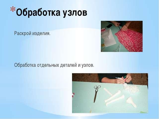 Обработка узлов Раскрой изделия. Обработка отдельных деталей и узлов.