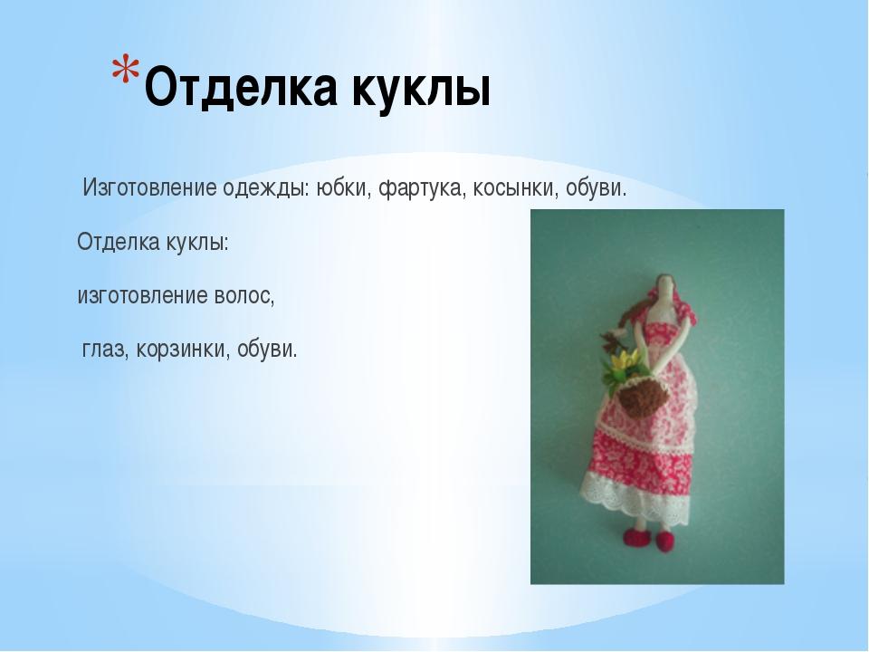 Отделка куклы Изготовление одежды: юбки, фартука, косынки, обуви. Отделка кук...