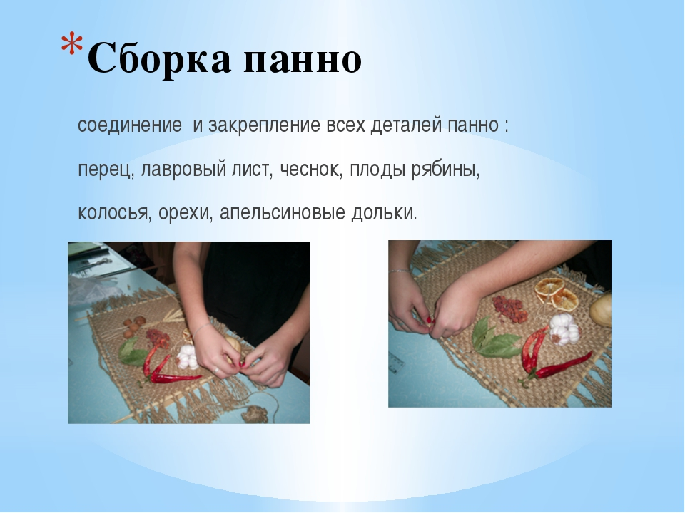 Сборка панно соединение и закрепление всех деталей панно : перец, лавровый ли...
