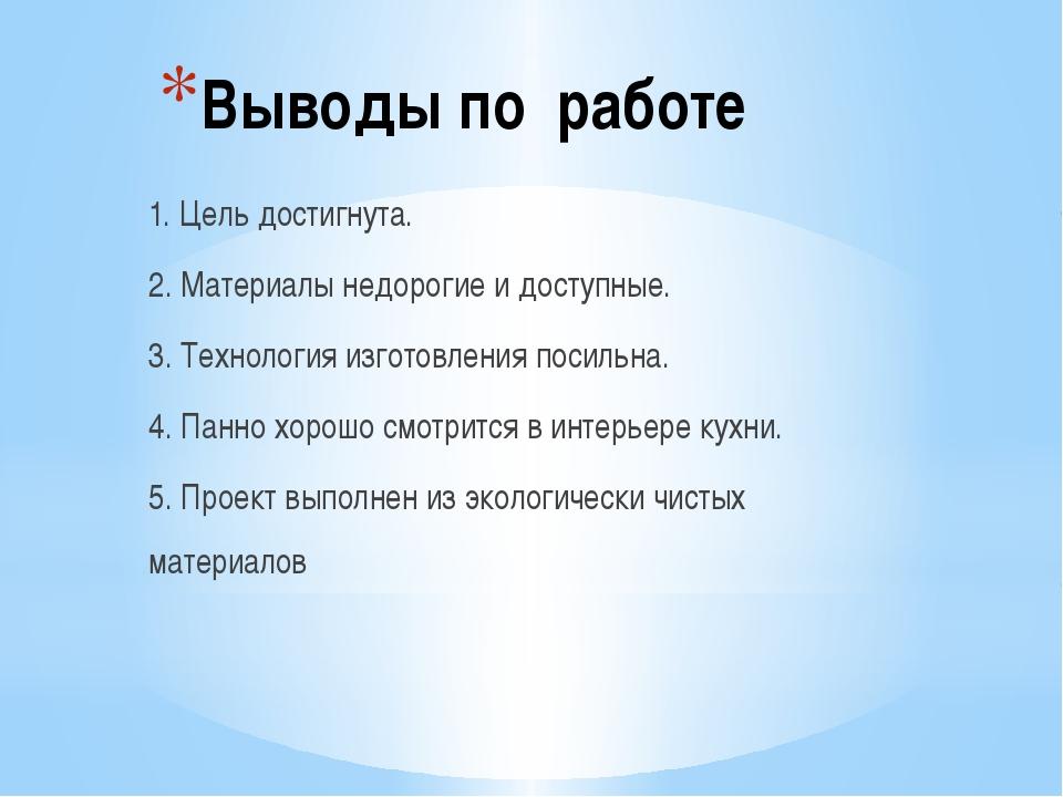 Выводы по работе 1. Цель достигнута. 2. Материалы недорогие и доступные. 3. Т...