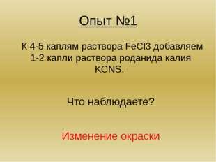 Опыт №1 К 4-5 каплям раствора FeCl3 добавляем 1-2 капли раствора роданида кал