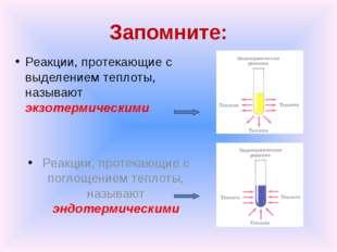 Запомните: Реакции, протекающие с выделением теплоты, называют экзотермически