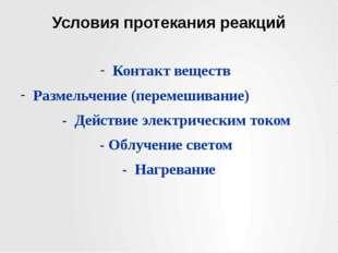 Условия протекания реакций Контакт веществ Размельчение (перемешивание) - Дей