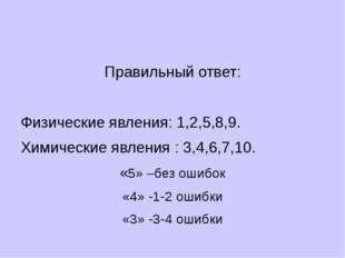 Правильный ответ: Физические явления: 1,2,5,8,9. Химические явления : 3,4,6,
