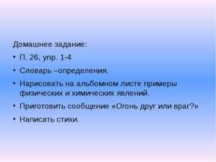Домашнее задание: П. 26, упр. 1-4 Словарь –определения. Нарисовать на альбом