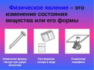 Физическое явление – это изменение состояния вещества или его формы Изменени