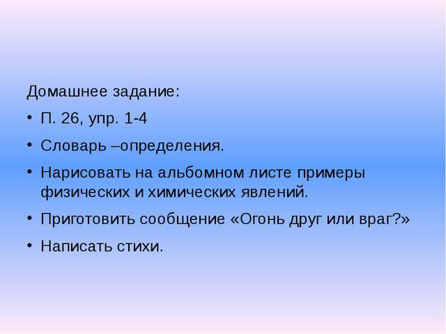 Домашнее задание: П. 26, упр. 1-4 Словарь –определения. Нарисовать на альбом...