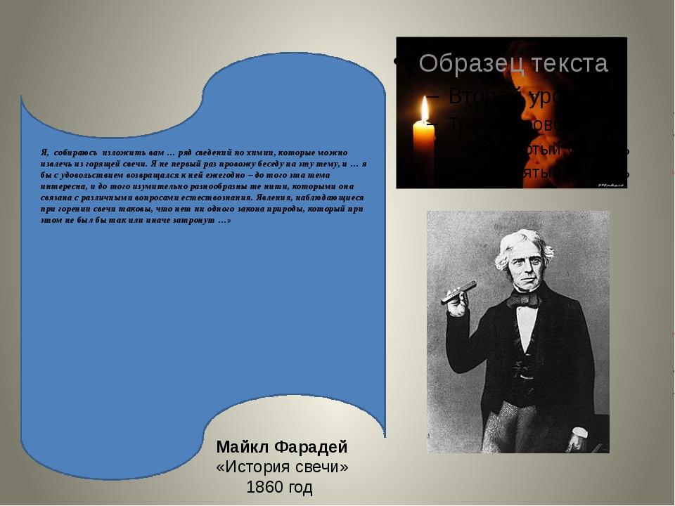 Я, собираюсь изложить вам … ряд сведений по химии, которые можно извлечь из...
