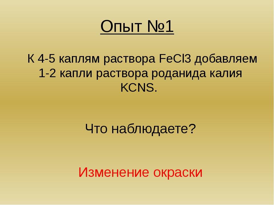 Опыт №1 К 4-5 каплям раствора FeCl3 добавляем 1-2 капли раствора роданида кал...