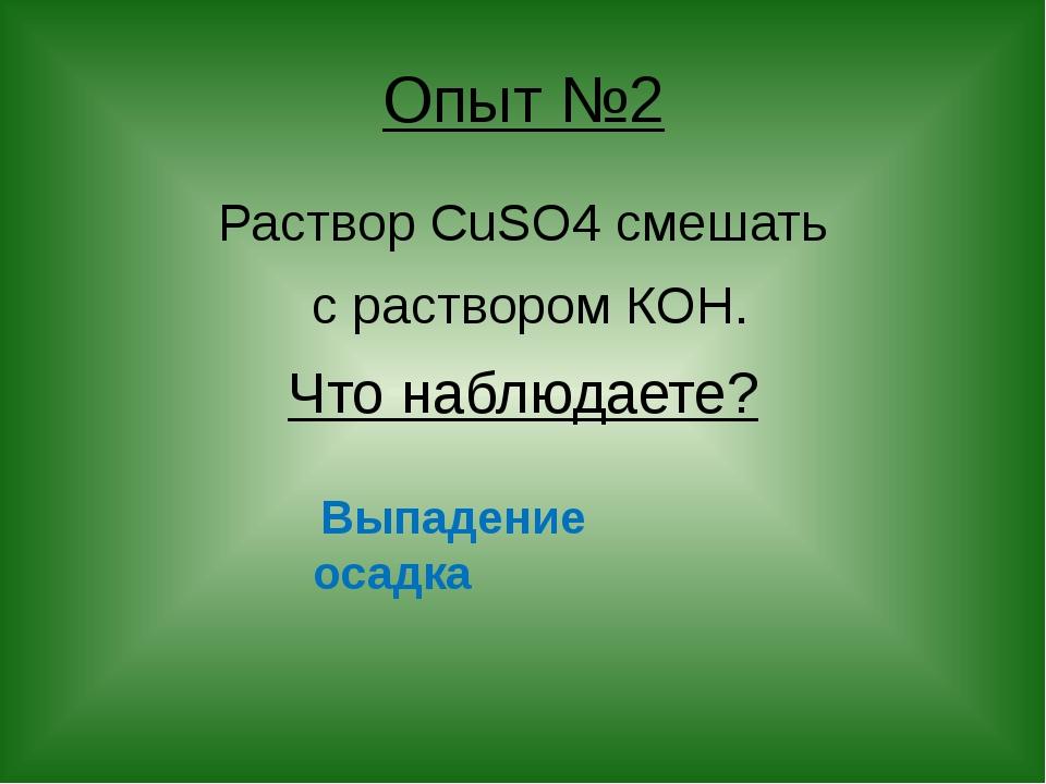 Опыт №2 Раствор CuSO4 смешать с раствором КOH. Что наблюдаете? Выпадение осадка