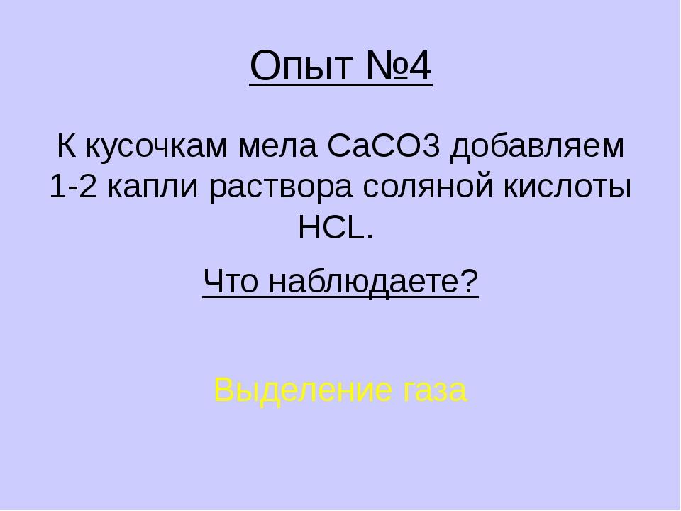 Опыт №4 К кусочкам мела CaCO3 добавляем 1-2 капли раствора соляной кислоты HC...