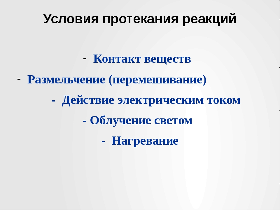 Условия протекания реакций Контакт веществ Размельчение (перемешивание) - Дей...