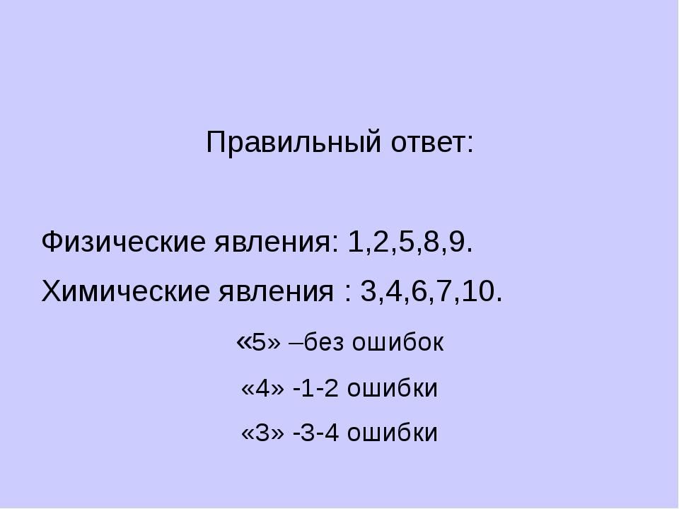 Правильный ответ: Физические явления: 1,2,5,8,9. Химические явления : 3,4,6,...