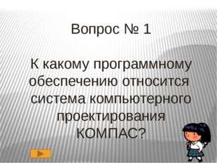 Вопрос № 3 Какой командой выполняется настройка окна приложения КОМПАС?