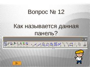 Ответ: Как создать новый фрагмент? Меню Файл, Создать, Фрагмент или нажать кн