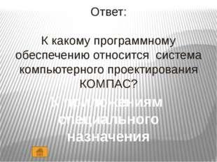 Ответ: К какому программному обеспечению относится система компьютерного прое