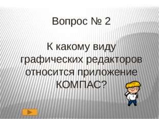 Вопрос № 5 Какая панель используется для создания и редактирования фрагментов