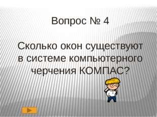 Вопрос № 9 Как завершить выполнение текущей команды ввода или редактирования