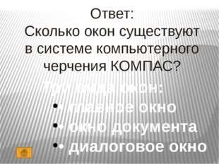 Вопрос № 10 Как удалить геометрический объект?