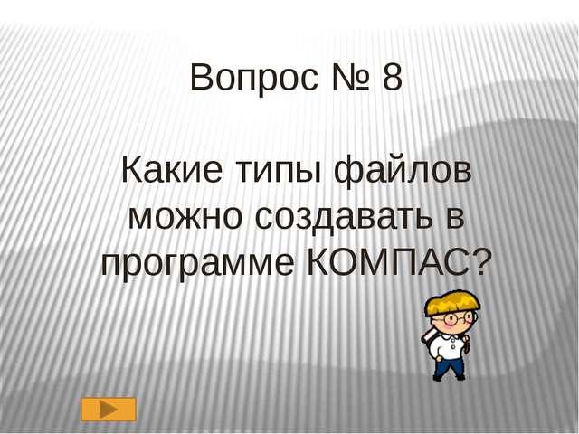 Ответ: Какие типы файлов можно создавать в программе КОМПАС? *.cdf – файл чер...
