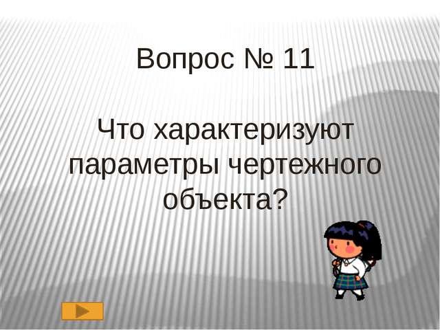Ответ: Какие геометрические объекты можно создавать в программе КОМПАС? точку...