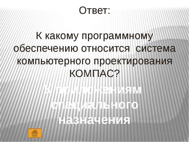 Ответ: К какому программному обеспечению относится система компьютерного прое...